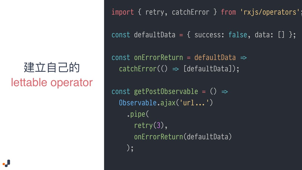ୌ缏ᛔ૩ጱ lettable operator import { retry, catchEr...