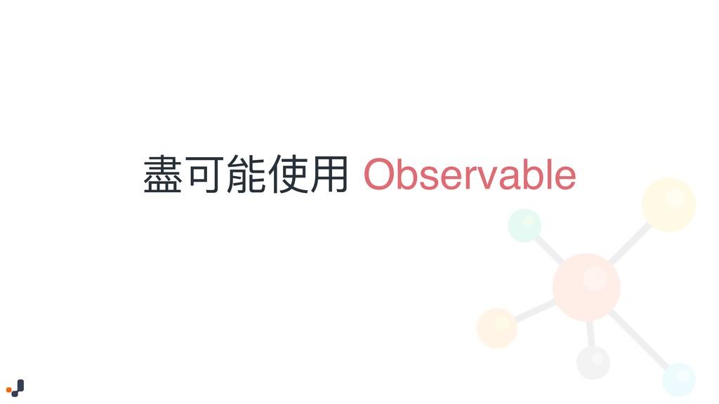 哴ݢ胼ֵአ Observable