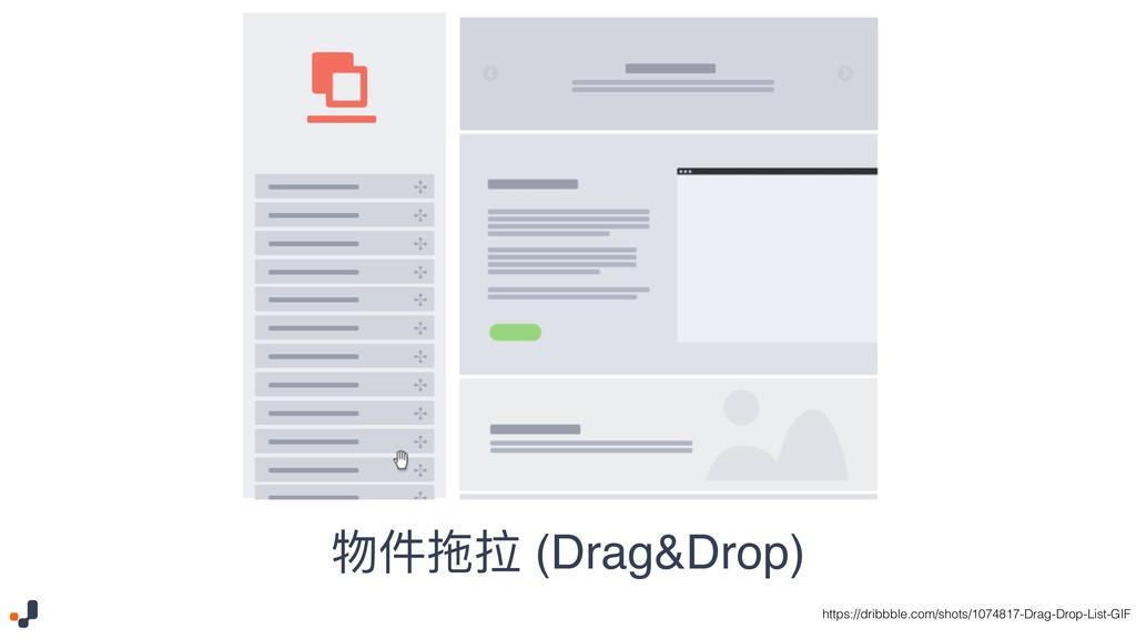 ᇔկ瞫 (Drag&Drop) https://dribbble.com/shots/107...
