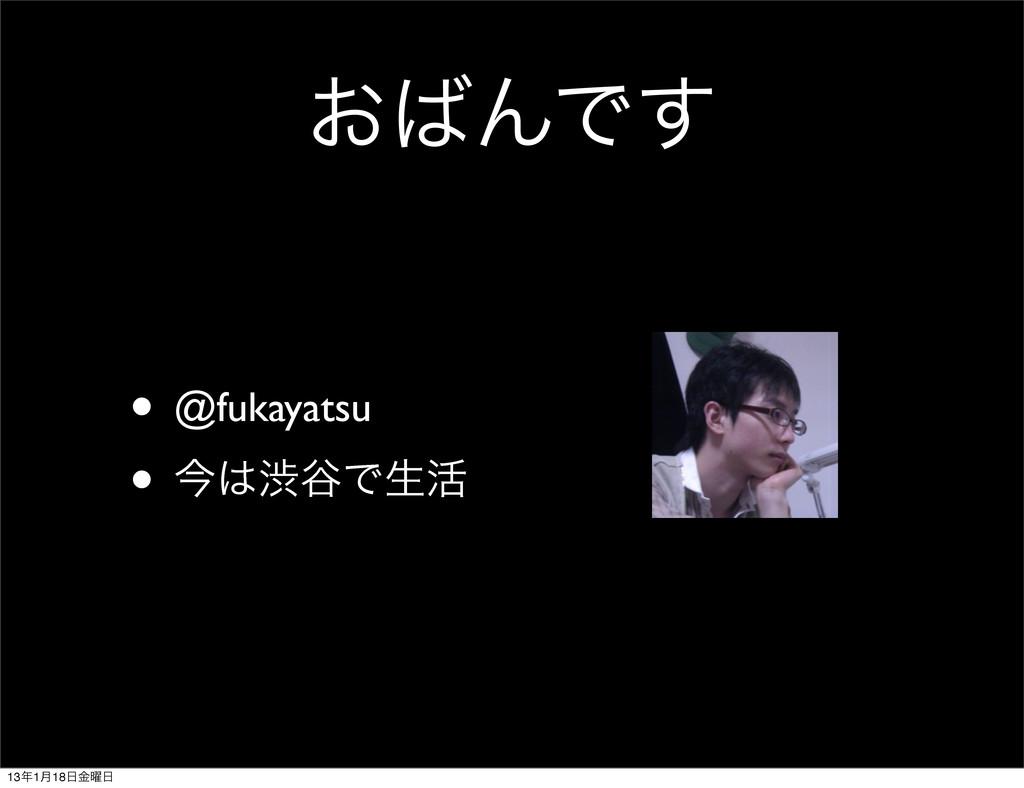 ͓ΜͰ͢ • @fukayatsu • ࠓौ୩Ͱੜ׆ 131݄18༵ۚ