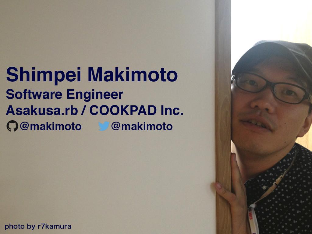 Shimpei Makimoto! Software Engineer! Asakusa.rb...
