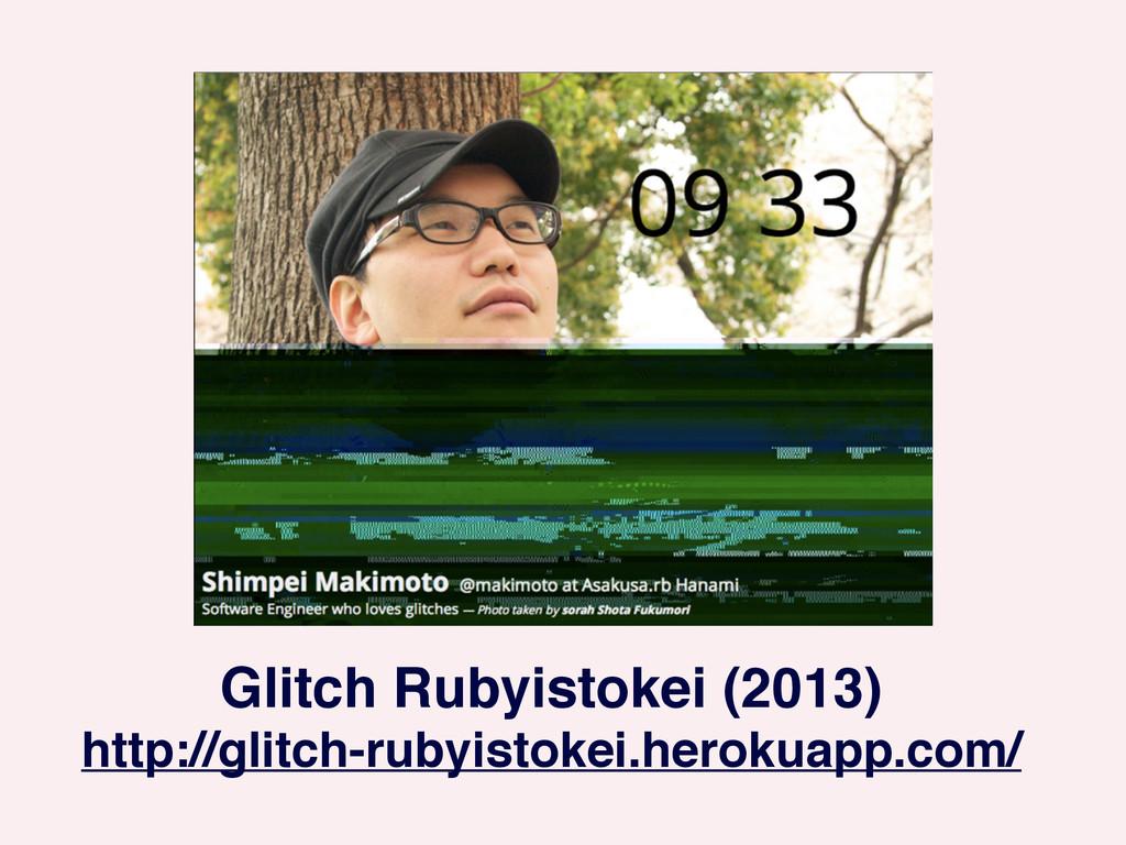 Glitch Rubyistokei (2013)! http://glitch-rubyis...