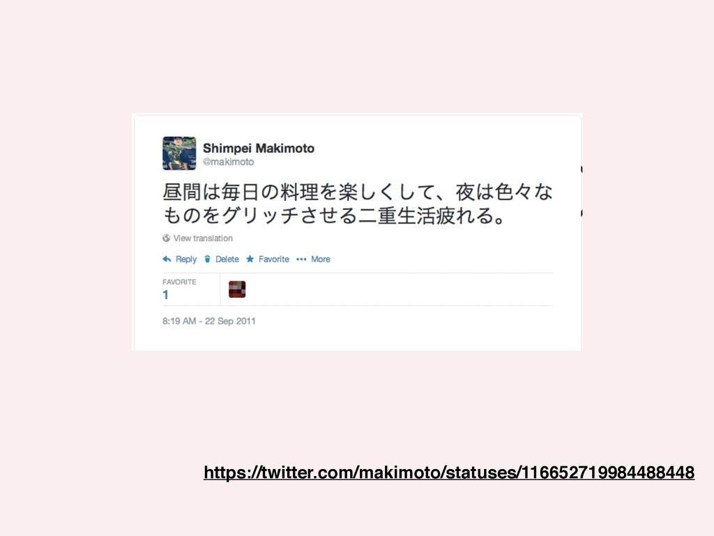 https://twitter.com/makimoto/statuses/116652719...