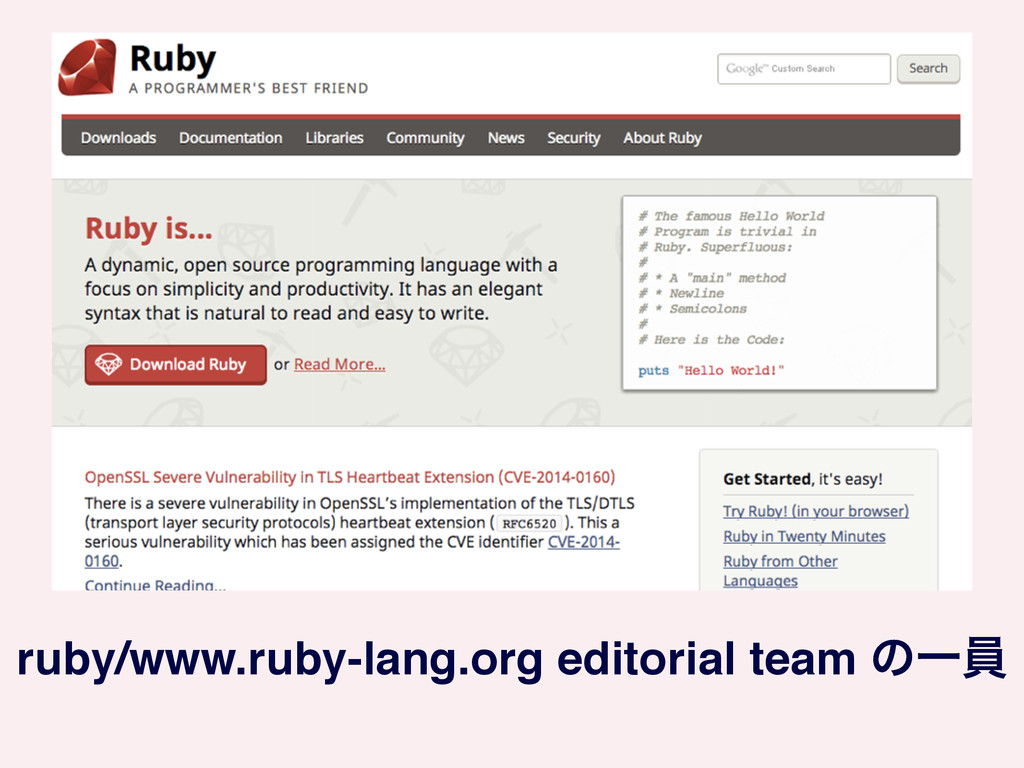 ruby/www.ruby-lang.org editorial team ͷҰһ