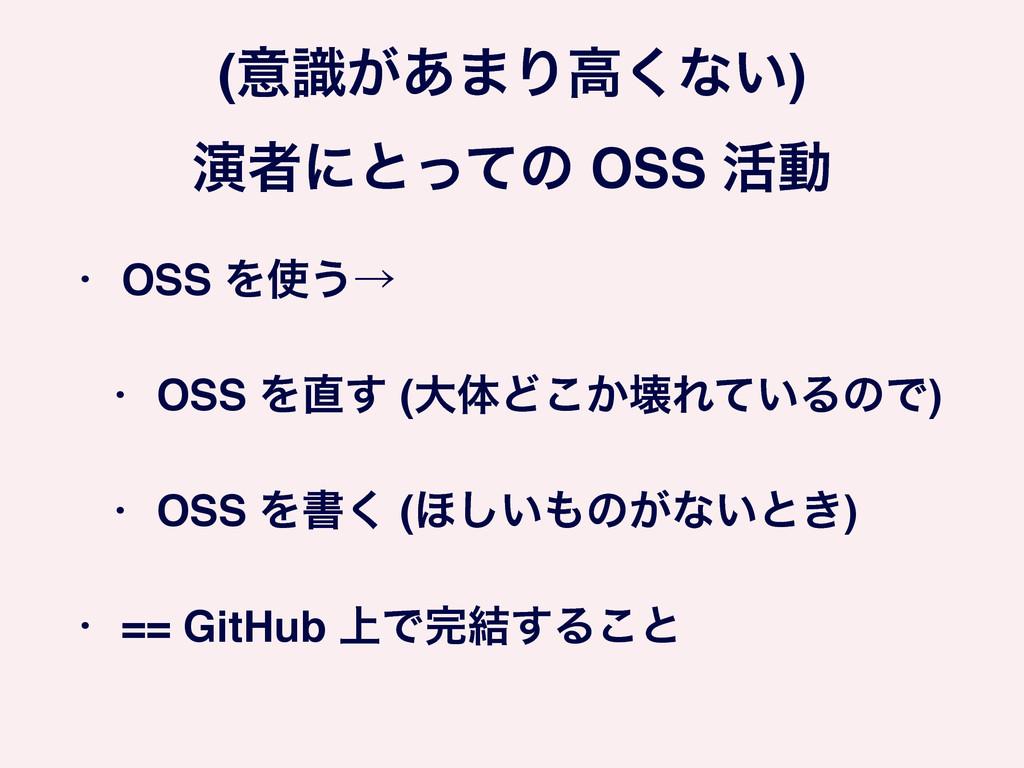 (ҙ͕ࣝ͋·Γߴ͘ͳ͍) ԋऀʹͱͬͯͷ OSS ׆ಈ • OSS Λ͏ˠ! • OSS ...