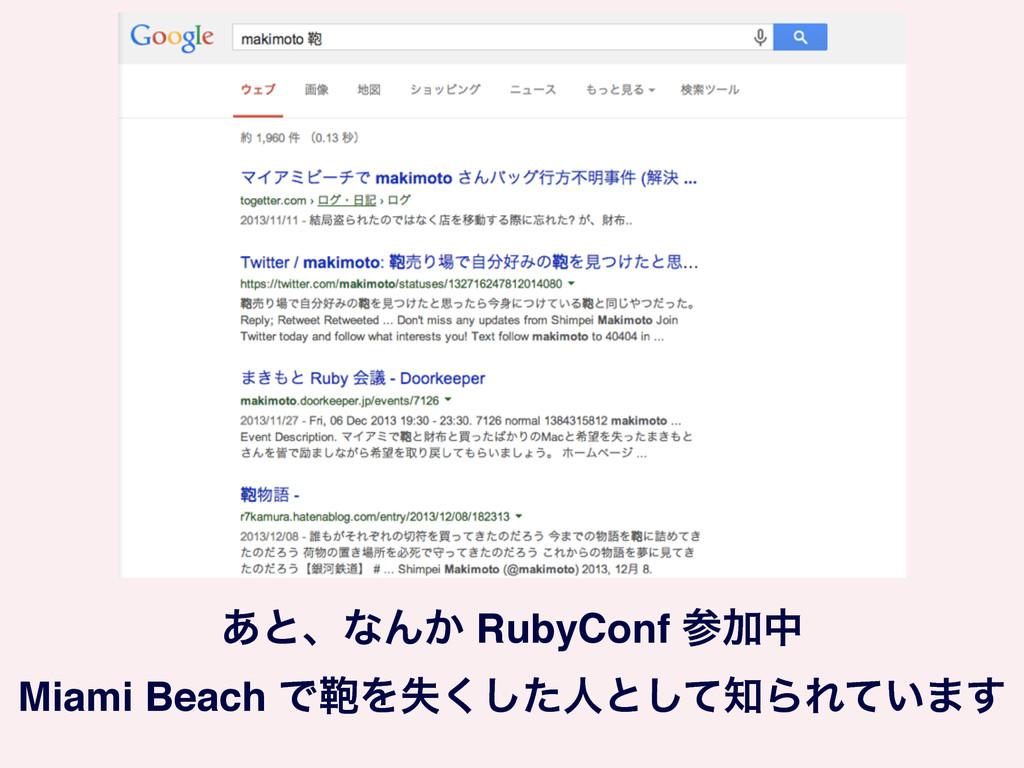 ͋ͱɺͳΜ͔ RubyConf Ճத Miami Beach ͰᷥΛࣦͨ͘͠ਓͱͯ͠ΒΕ...