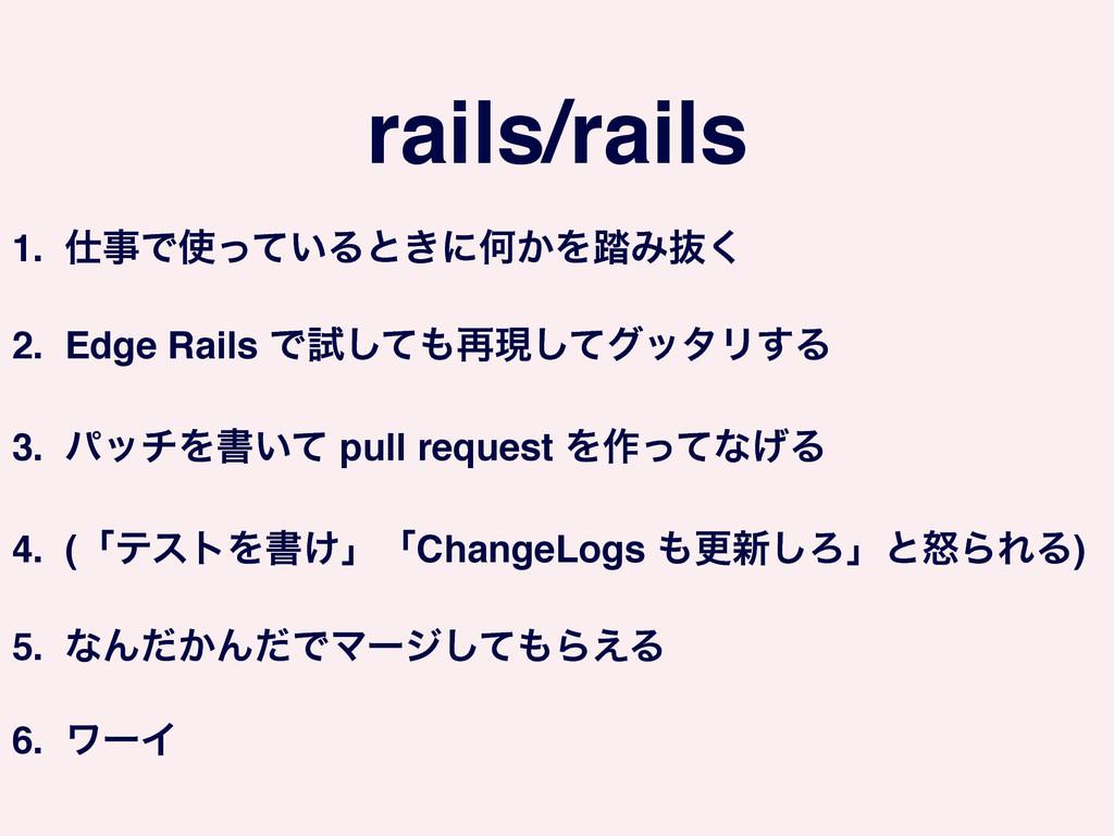 rails/rails 1. Ͱ͍ͬͯΔͱ͖ʹԿ͔Λ౿Έൈ͘! 2. Edge Rail...
