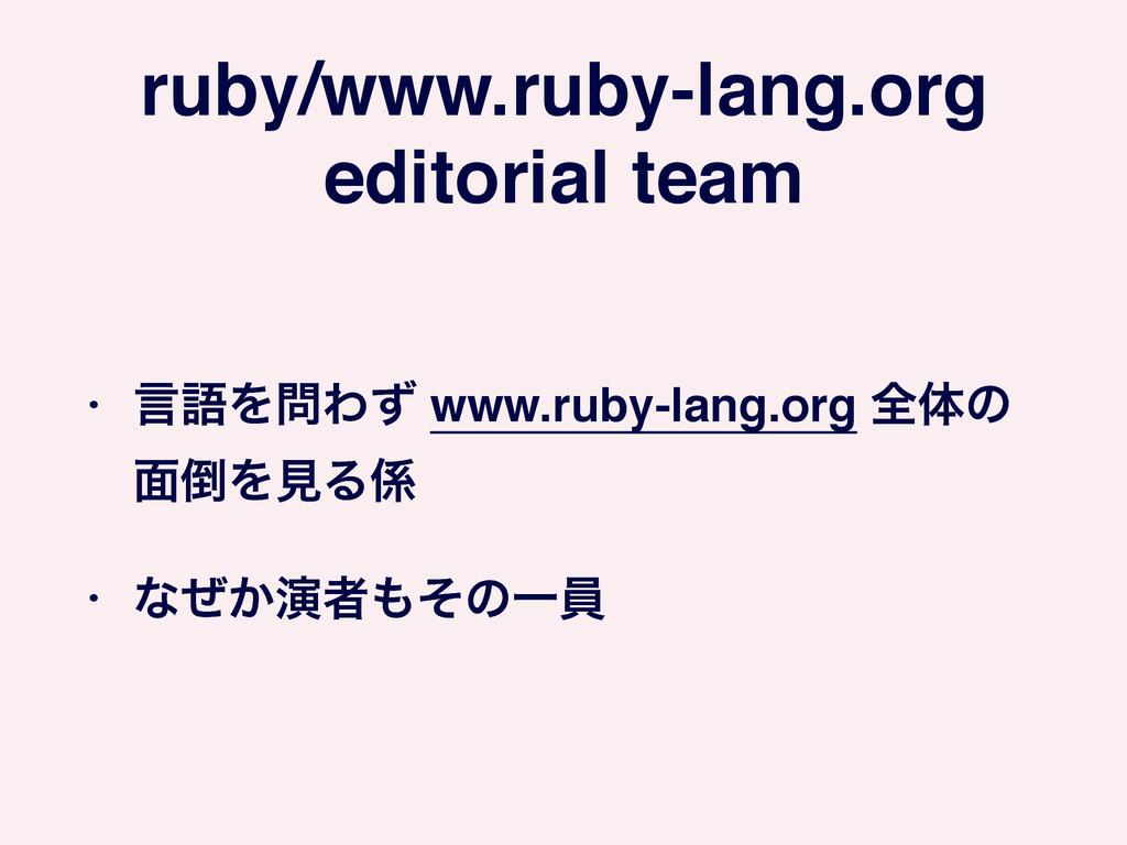 ruby/www.ruby-lang.org! editorial team • ݴޠΛΘͣ...