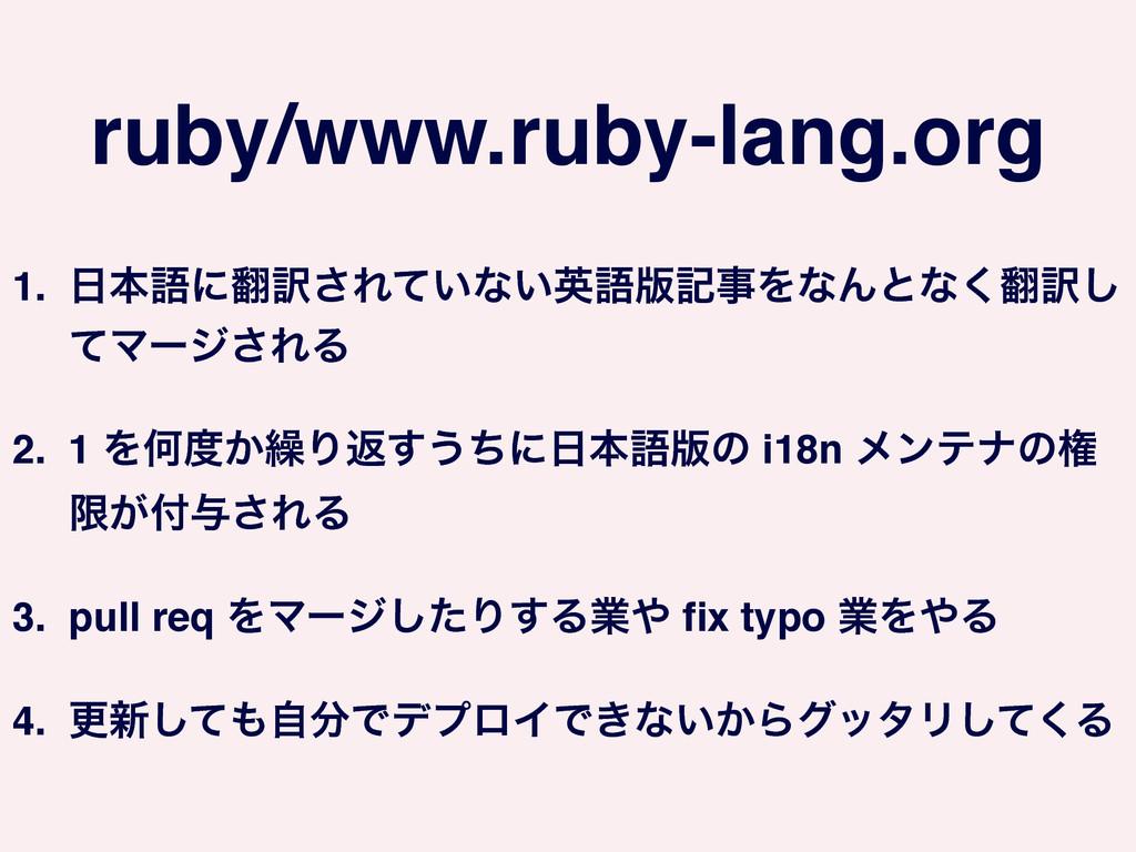 ruby/www.ruby-lang.org 1. ຊޠʹ༁͞Ε͍ͯͳ͍ӳޠ൛هΛͳΜͱ...