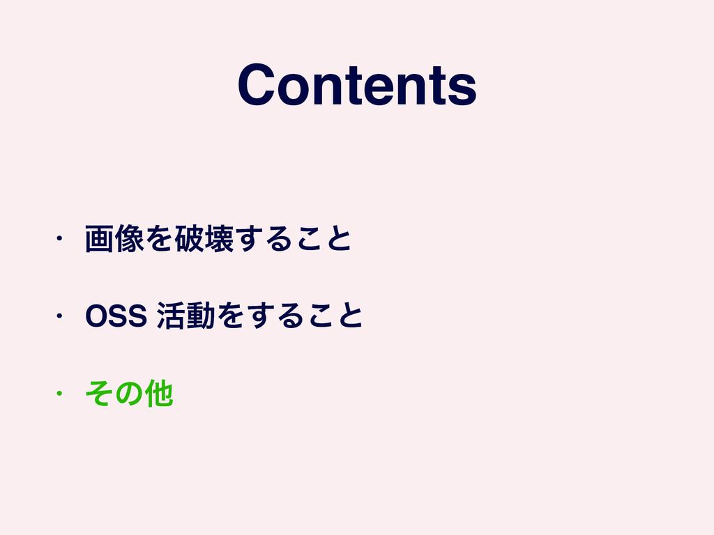 Contents • ը૾Λഁյ͢Δ͜ͱ! • OSS ׆ಈΛ͢Δ͜ͱ! • ͦͷଞ