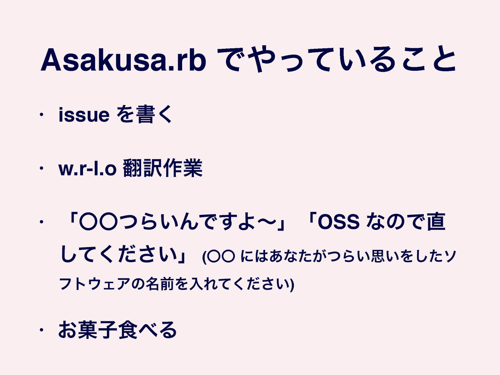 Asakusa.rb Ͱ͍ͬͯΔ͜ͱ • issue Λॻ͘! • w.r-l.o ༁࡞ۀ...