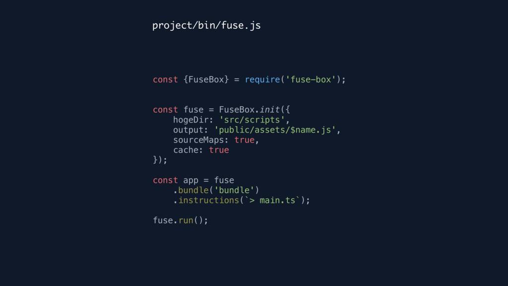 const {FuseBox} = require('fuse-box');   con...