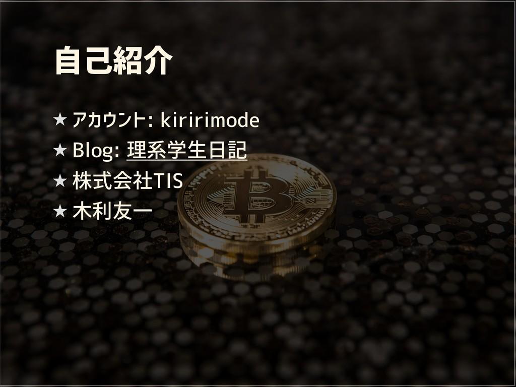 自己紹介 ★ アカウント: kiririmode ★ Blog: 理系学生日記 ★ 株式会社T...