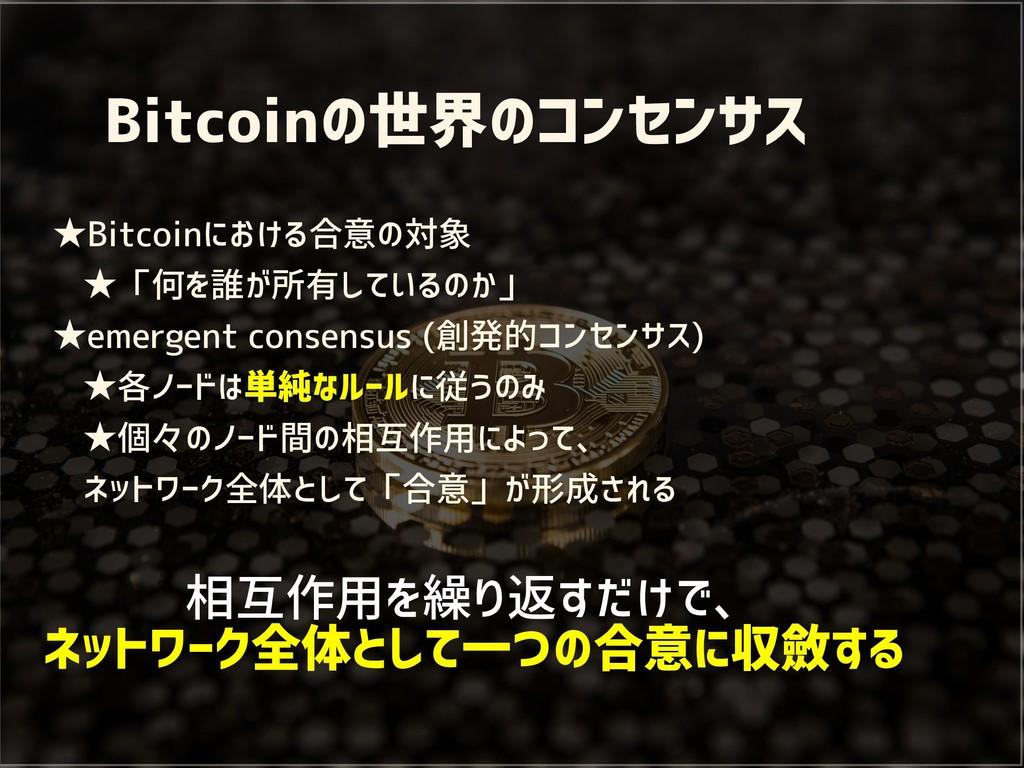 Bitcoinの世界のコンセンサス ★Bitcoinにおける合意の対象 ★「何を誰が所有してい...