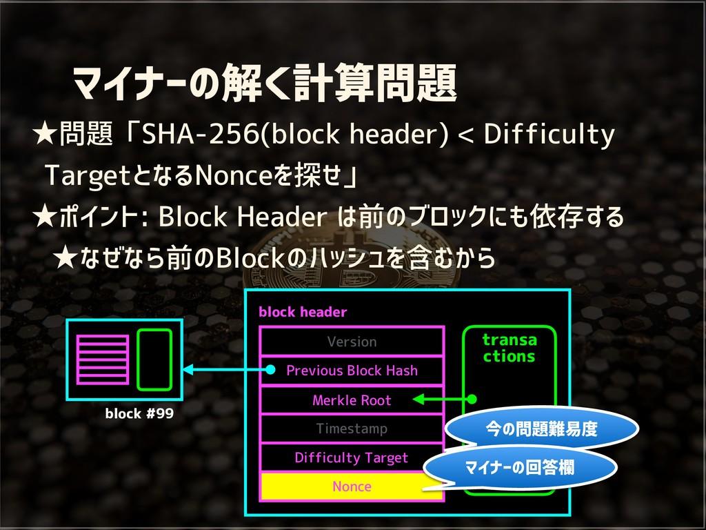 マイナーの解く計算問題 ★問題「SHA-256(block header) < Difficu...