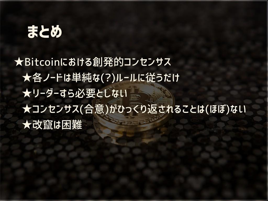まとめ ★Bitcoinにおける創発的コンセンサス ★各ノードは単純な(?)ルールに従うだけ ...
