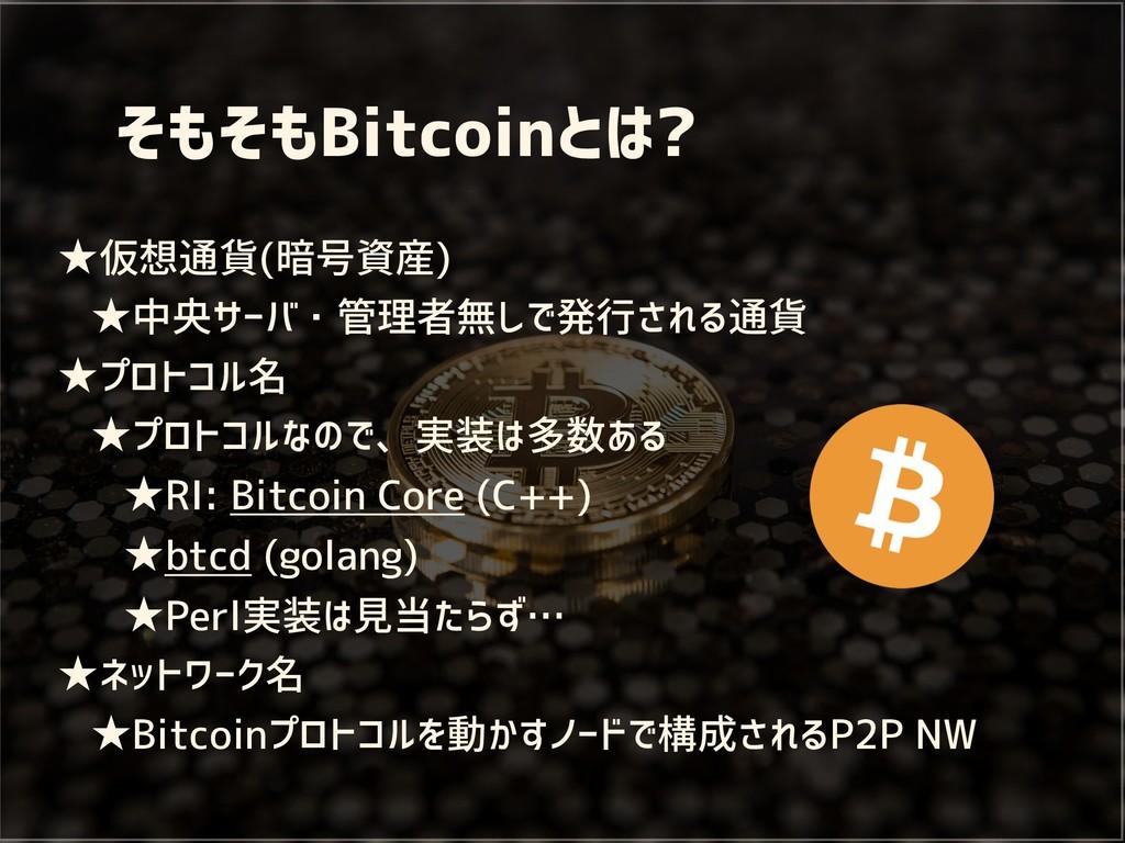 そもそもBitcoinとは? ★仮想通貨(暗号資産) ★中央サーバ・管理者無しで発行される通貨...