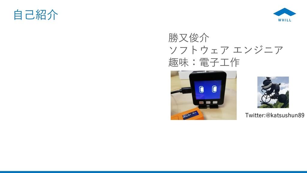 自己紹介 勝又俊介 ソフトウェア エンジニア 趣味:電子工作 Twitter:@katsush...