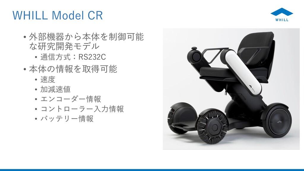 WHILL Model CR • 外部機器から本体を制御可能 な研究開発モデル • 通信方式:...