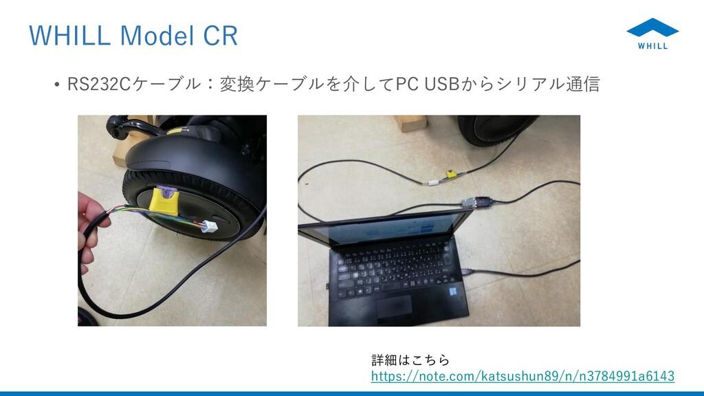 WHILL Model CR • RS232Cケーブル:変換ケーブルを介してPC USBからシ...