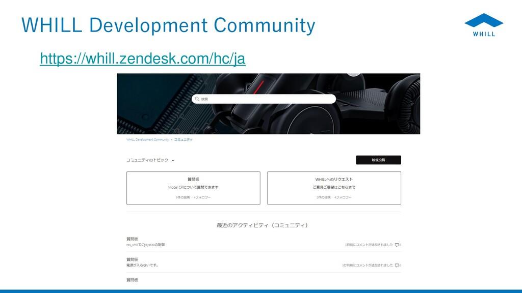 WHILL Development Community https://whill.zende...