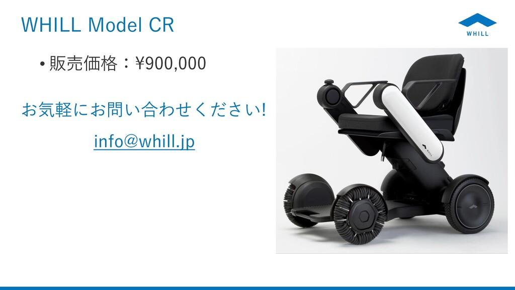 WHILL Model CR • 販売価格:¥900,000 お気軽にお問い合わせください! ...