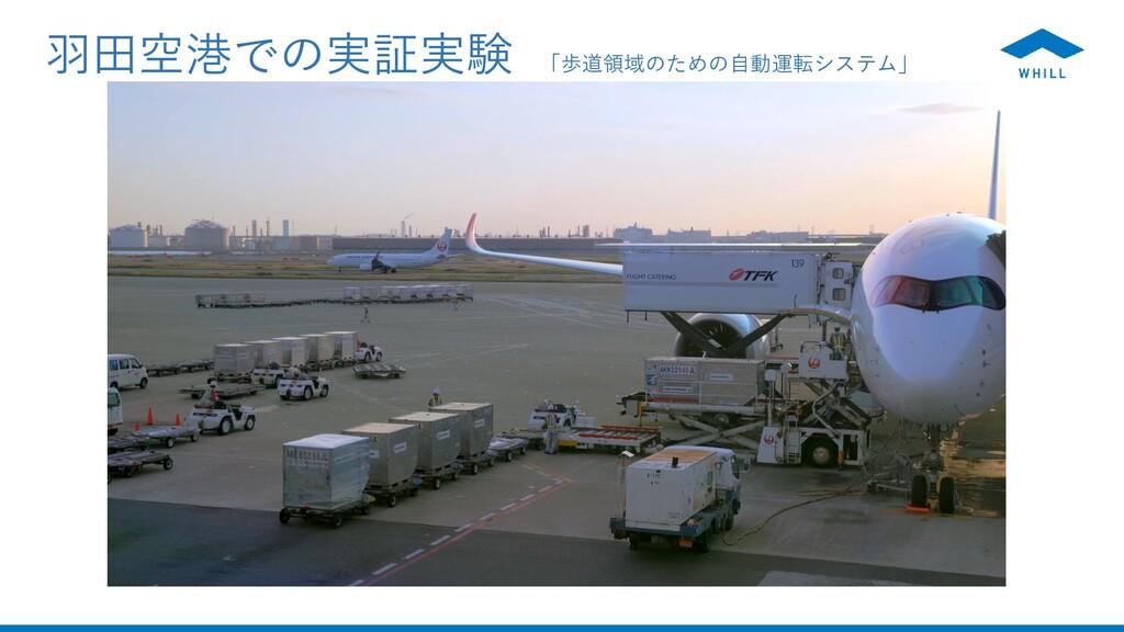 羽田空港での実証実験 「歩道領域のための自動運転システム」