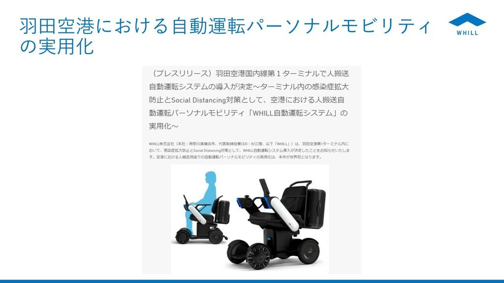 羽田空港における自動運転パーソナルモビリティ の実用化
