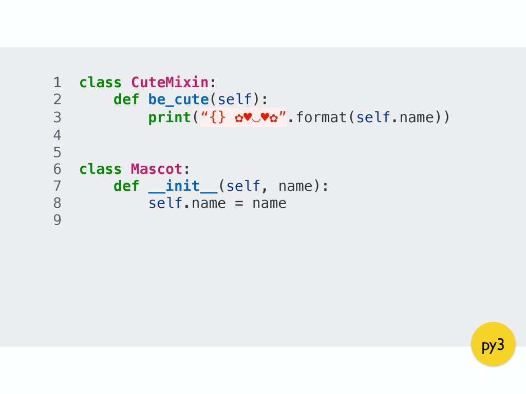 1 class CuteMixin: 2 def be_cute(self): 3 print...
