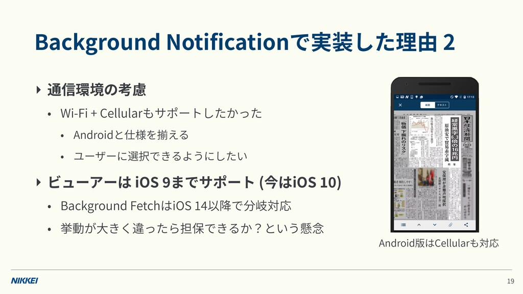 Background Notificationで実装した理由 2 ‣ 通信環境の考慮 • Wi-...