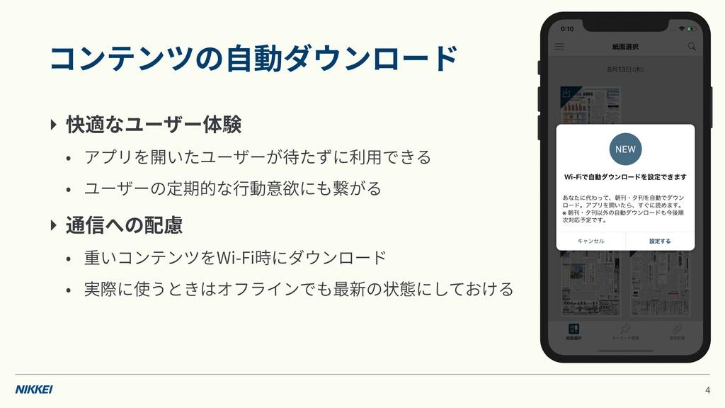 コンテンツの⾃動ダウンロード ‣ 快適なユーザー体験 • アプリを開いたユーザーが待たずに利⽤...