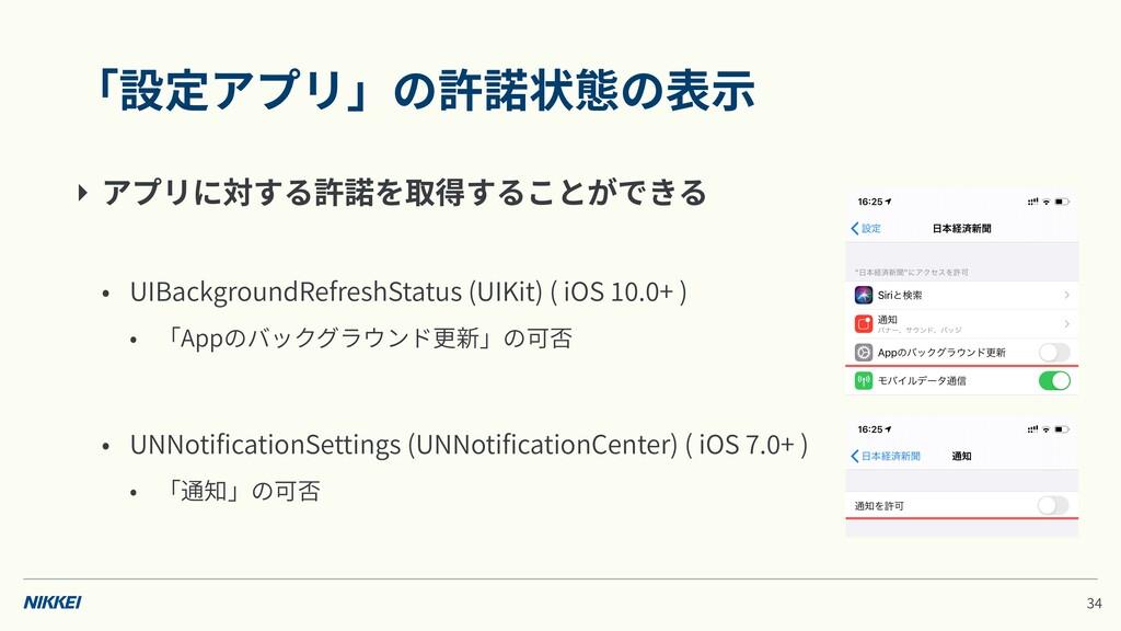 「設定アプリ」の許諾状態の表⽰ ‣ アプリに対する許諾を取得することができる • UIBack...