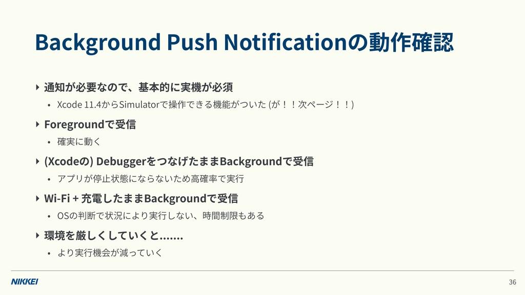 Background Push Notificationの動作確認 ‣ 通知が必要なので、基本的...