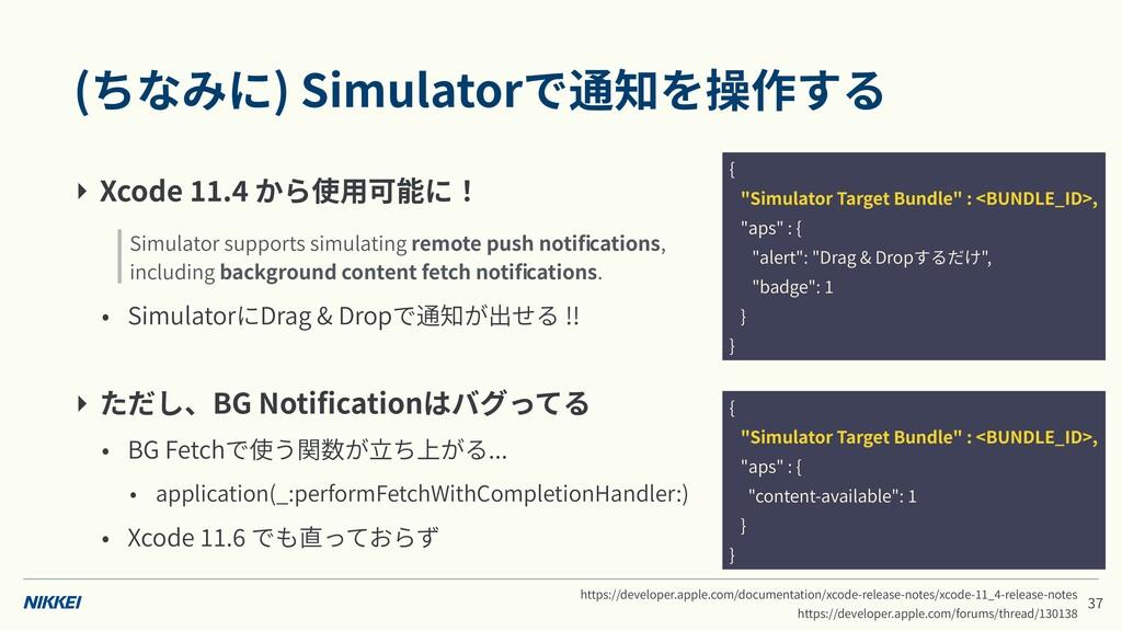 (ちなみに) Simulatorで通知を操作する ‣ Xcode . から使⽤可能に! • S...