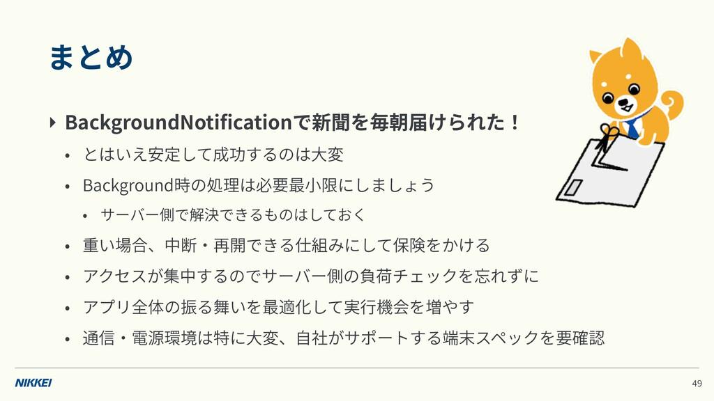 まとめ ‣ BackgroundNotificationで新聞を毎朝届けられた! • とはいえ安...
