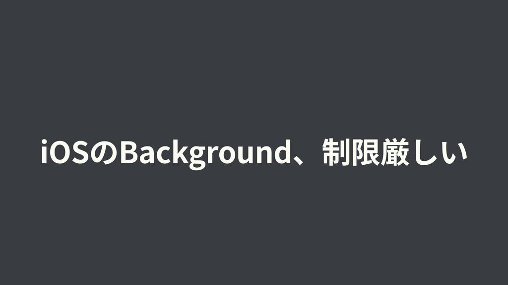 iOSのBackground、制限厳しい