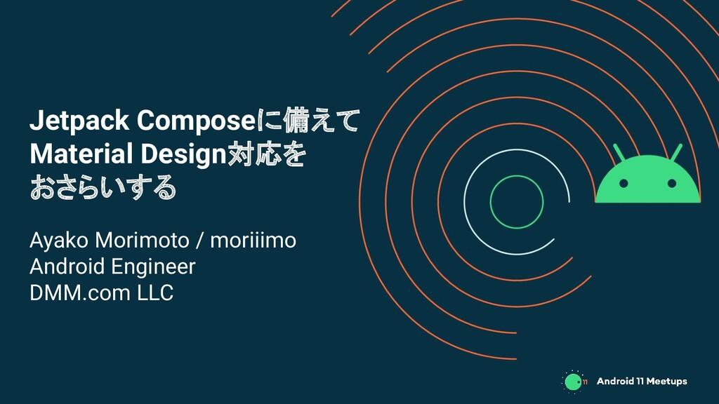 Jetpack Composeに備えて Material Design対応を おさらいする A...