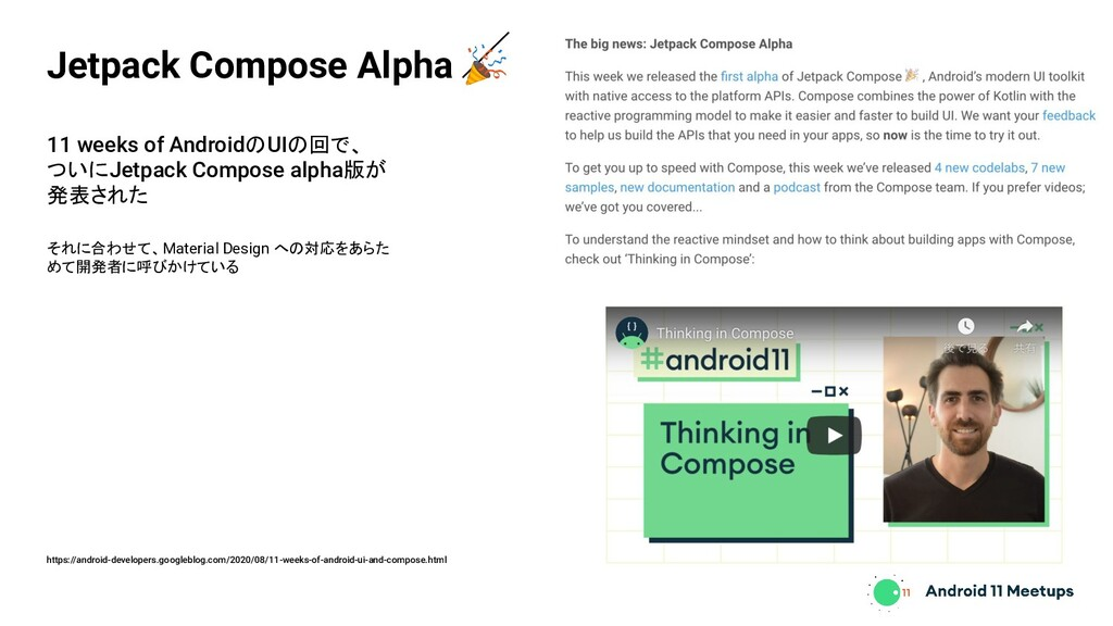 11 weeks of AndroidのUIの回で、 ついにJetpack Compose a...