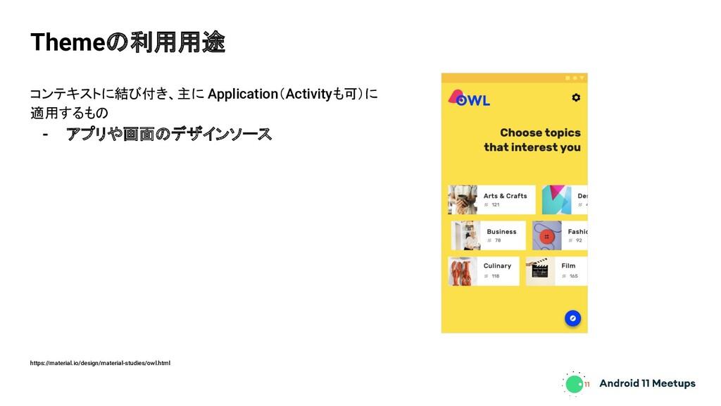 コンテキストに結び付き、主に Application(Activityも可)に 適用するもの ...