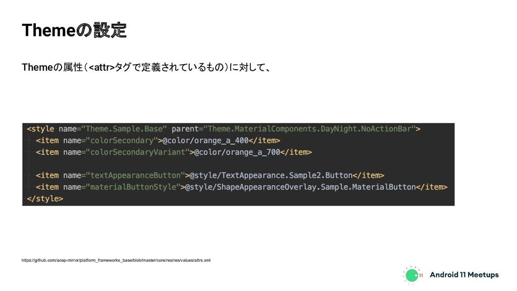 Themeの属性(<attr>タグで定義されているもの)に対して、 Themeの設定 http...