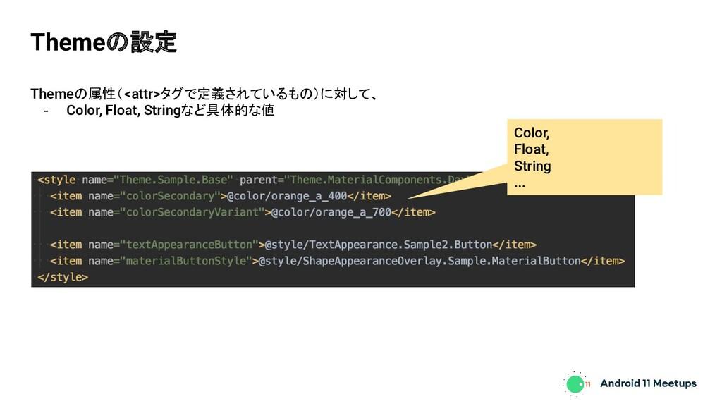 Themeの属性(<attr>タグで定義されているもの)に対して、 - Color, Floa...