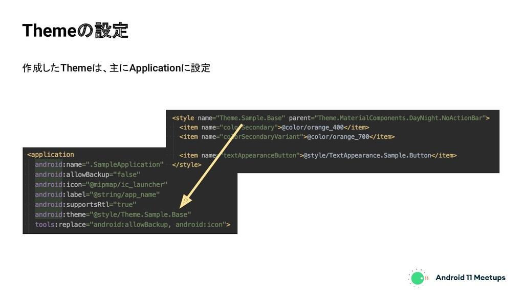 作成したThemeは、主にApplicationに設定 Themeの設定