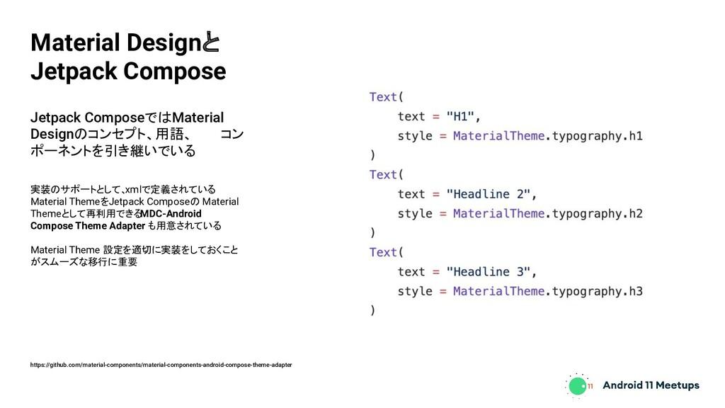 Jetpack ComposeではMaterial Designのコンセプト、用語、   コン...