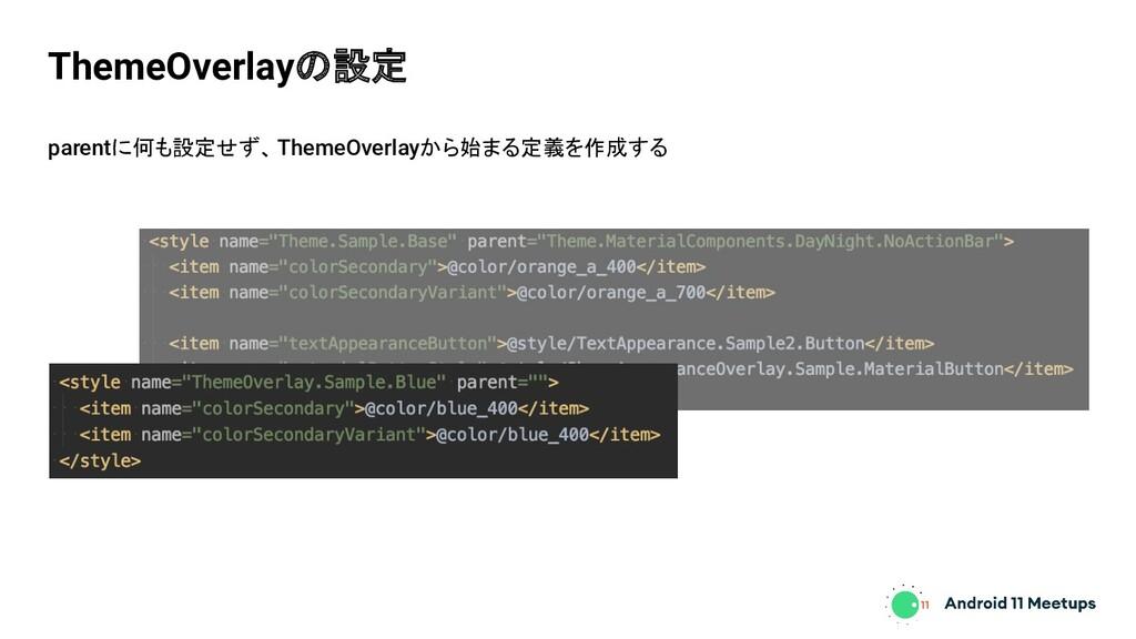 parentに何も設定せず、ThemeOverlayから始まる定義を作成する ThemeOve...