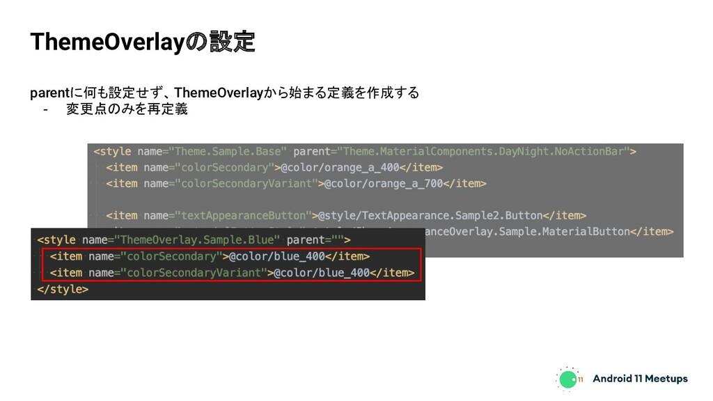 parentに何も設定せず、ThemeOverlayから始まる定義を作成する - 変更点のみを...