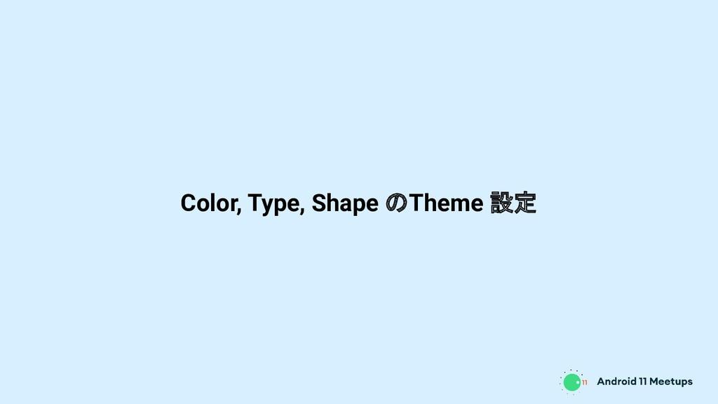 Color, Type, Shape のTheme 設定