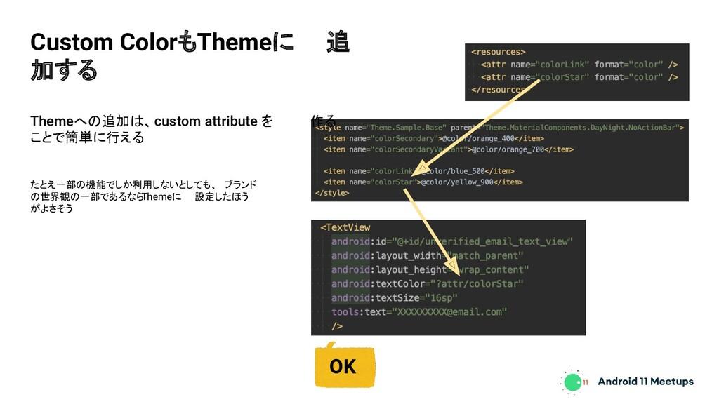 Themeへの追加は、custom attribute を    作る ことで簡単に行える C...