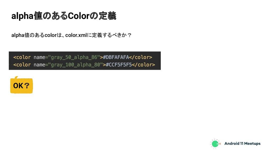 alpha値のあるcolorは、color.xmlに定義するべきか? alpha値のあるCol...