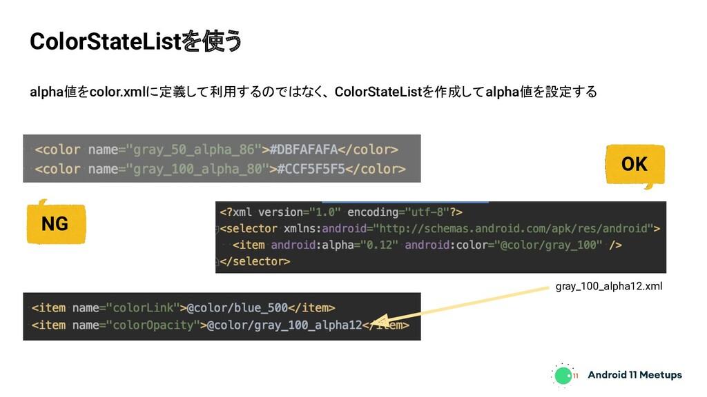 alpha値をcolor.xmlに定義して利用するのではなく、 ColorStateListを...