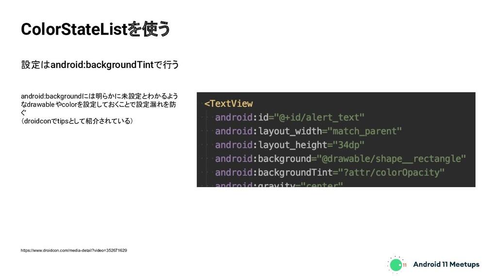 設定はandroid:backgroundTintで行う ColorStateListを使う ...